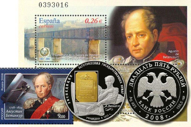 А.А. Бетанкур на почтовых марках Испании и РФ, а также на памятной монете Банка России