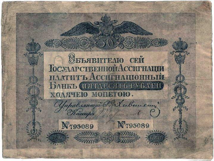Ассигнация 1818 года