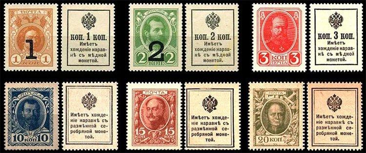 Деньги-марки (полная подборка номиналов)