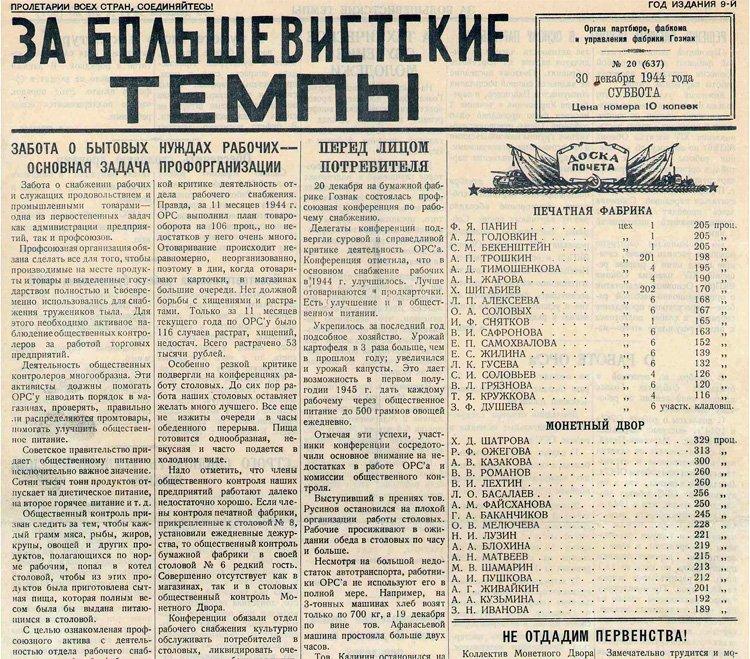 Газета военных лет с именами передовиков печатной фабрики и монетного двора Краснокамска