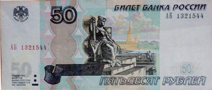 Экспериментальная банкнота 50 рублей серии АБ