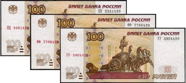 Комплект экспериментальных банкнот сторублёвого достоинства