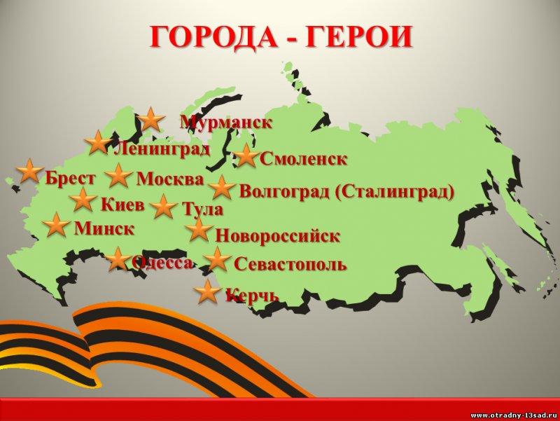 Карта Городов-героев