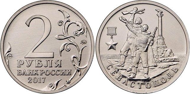 2 рубля 2017 года «Севастополь»