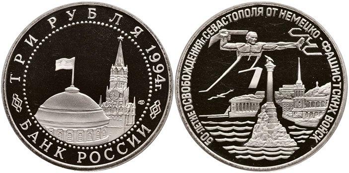 3 рубля 1994 года «Севастополь»