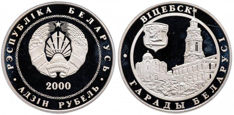 1 рубль 2000 года «Витебск»