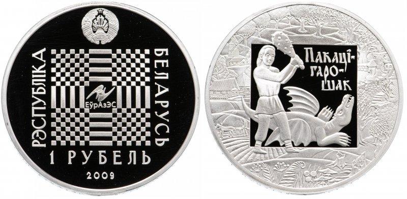 1 рубль 2009 года «Покатигорошек»