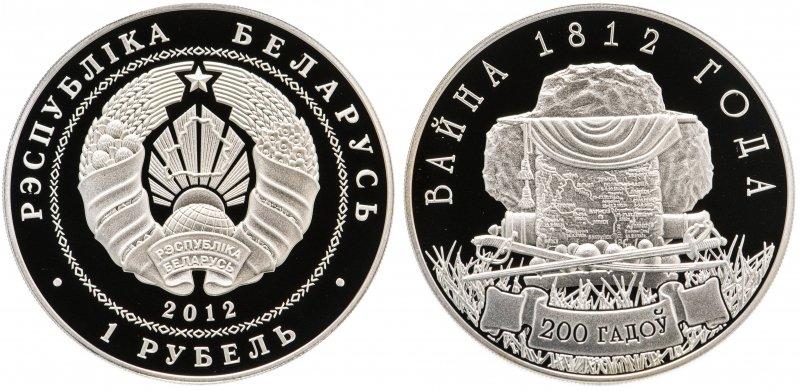 1 рубль 2012 года «200 лет Победы в Отечественной войне 1812 года»