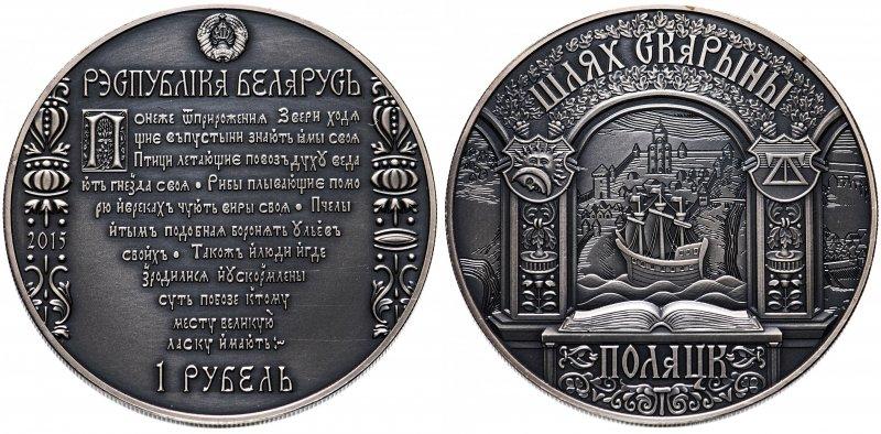 1 рубль 2015 года «Путь Скорины – Полоцк»