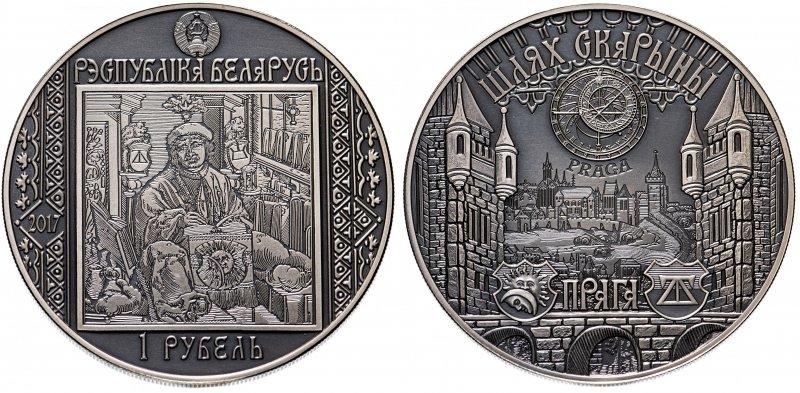 1 рубль 2017 года «Путь Скорины – Прага»