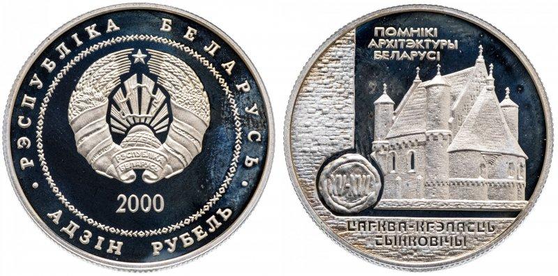 1 рубль 2000 года «Памятники архитектуры Беларуси - Церковь-крепость Сынковичи»