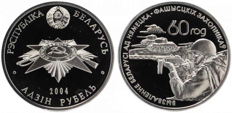 1 рубль 2004 года «60 лет освобождению - Воины-освободители»