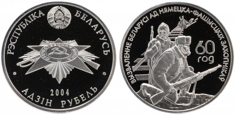 1 рубль 2004 года «60 лет освобождению – Партизаны»