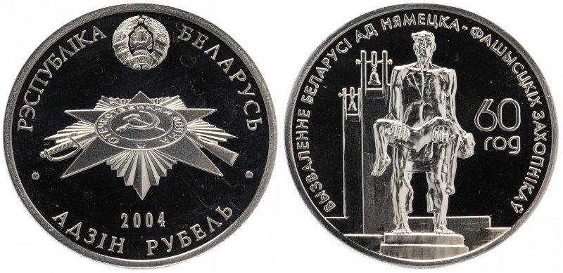 1 рубль 2004 60 лет освобождению - Мемориал жертвам фашизма