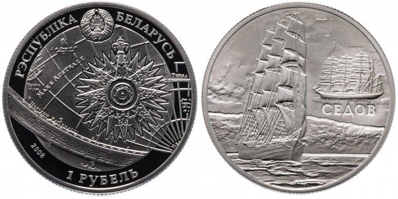 1 рубль 2008 года «Парусные корабли мира - четырёхмачтовый барк  Седов»