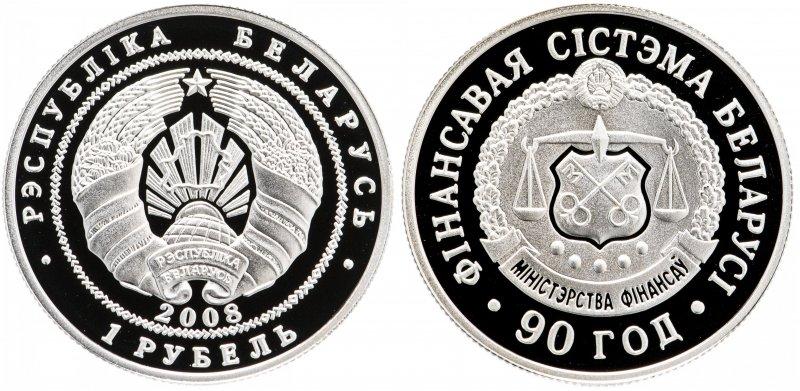 1 рубль 2008 года «90 лет финансовой системе Беларуси»