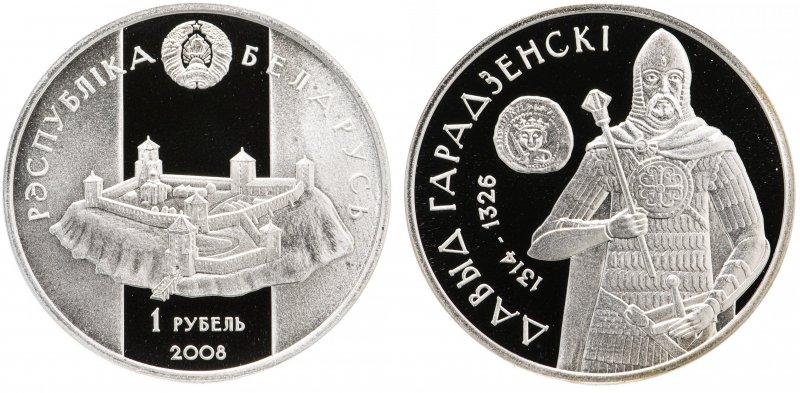 1 рубль 2008 года «Укрепление и оборона государства - Давид Гродненский»