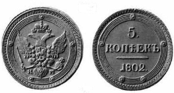 2 КОПЕЙКИ 1803 ЕМ НОВОДЕЛ АЛЕКСАНДР I КОЛЬЦЕВИК НАБОР 2 КОПЕЙКИ 1802 2 ШТ