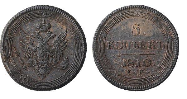 Пятак-кольцевик. 1810 год. Екатеринбургская монета