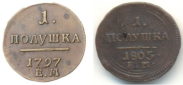 Реверс полушки Павла I 1797 года и полушки-кольцевика Александра I 1805 года