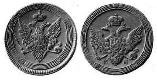 Изображение государственного герба на екатеринбургском и сузунском пятаках-кольцевиках 1809 года (по рисункам из каталога Великого Князя Георгия Романова)
