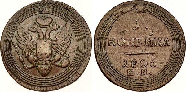 Копейка-кольцевик. 1805 год. Екатеринбургская монета
