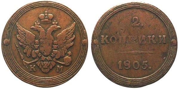 Двухкопеечный кольцевик 1805 год. Сузунский двор