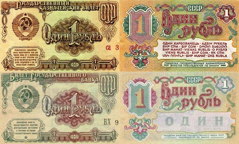 Отличия в оформлении рубля 1961 и 1991 гг.