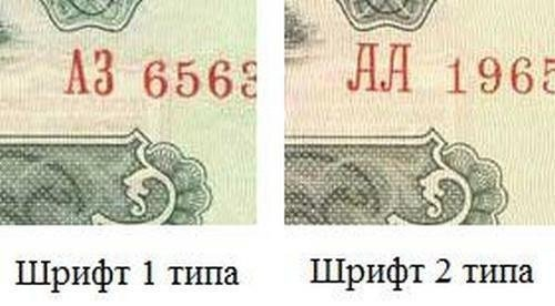 Два типа шрифта букв серии