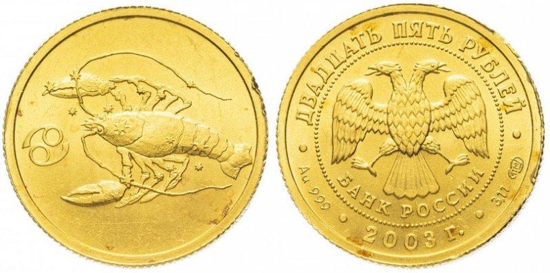 25 рублей 2003 года