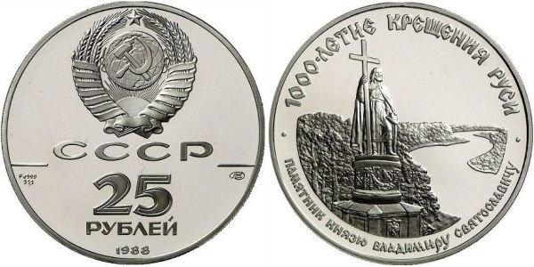 25 рублей 1988 год, 1000-летие крещения Руси