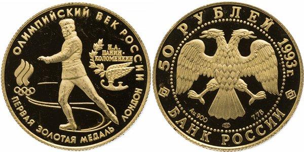 Россия, 50 рублей 1993 года «Первая золотая медаль. Лондон»