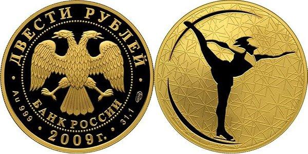 Россия, 200 рублей 2009 года