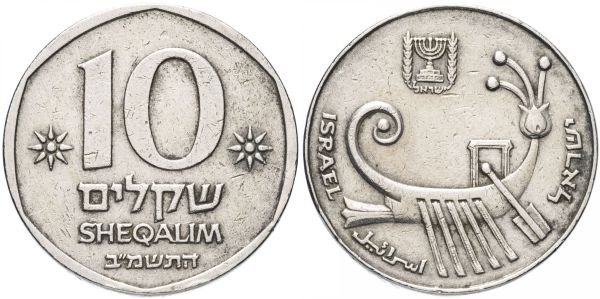 10 шекелей, 1982-1985 гг.