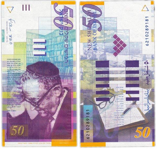 50 шекелей, 2007 год