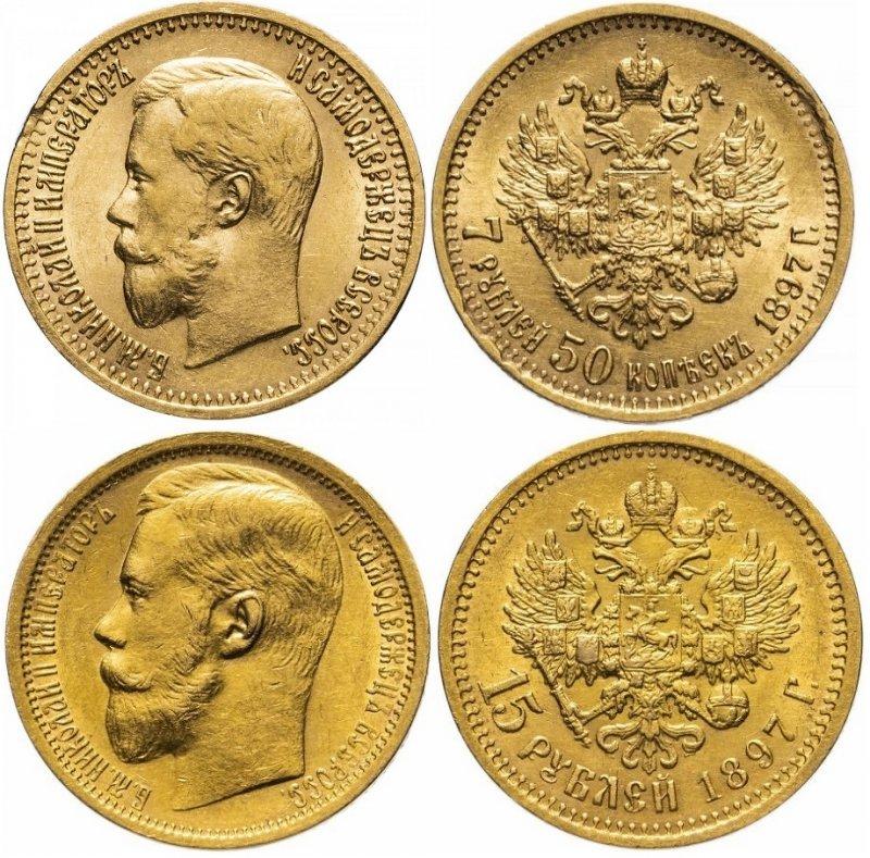 7 рублей 50 копеек и 15 рублей 1897 года