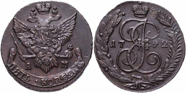 Медные 5 копеек Екатерины Второй, 1792 год