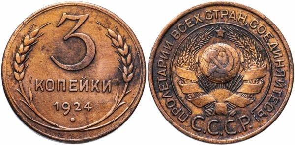 Медные 3 копейки, СССР, 1924 год