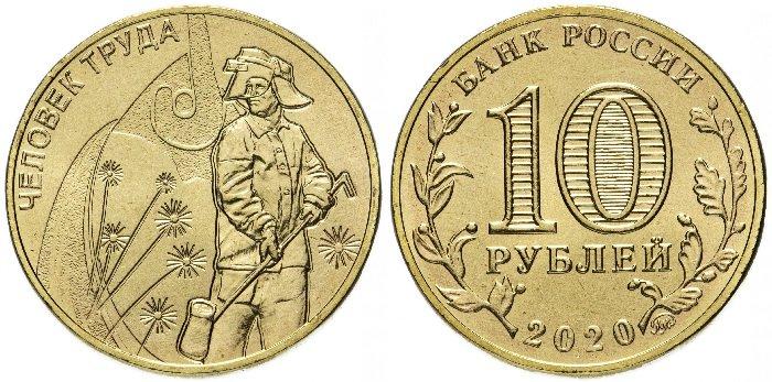 Монета «Металлург» из серии «Человек труда»