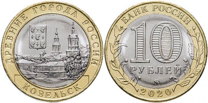 Монета «Козельск» из серии «Древние города России»
