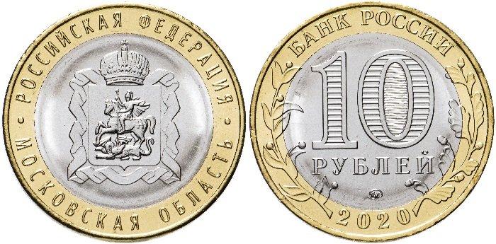 Монета «Московская область» из серии «Российская Федерация»