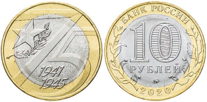 Монета из серии «75-летие Победы советского народа в Великой Отечественной войне 1941-1945 гг.»