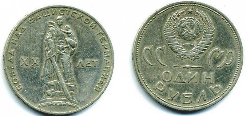 Рубль 20 лет Победы над фашистской Германией 1965 г.