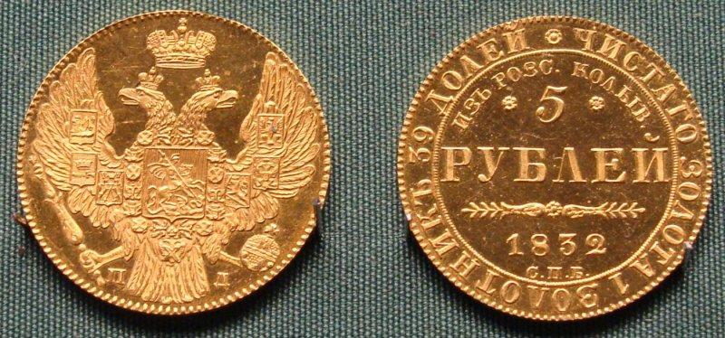 5 рублей с надписью «ИЗЪ РОЗС. КОЛЫВ.» 1832 г.