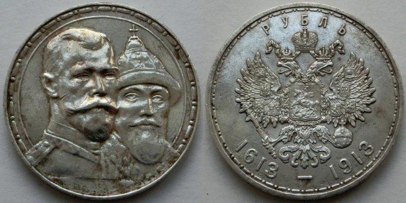 Рубль 300-летие дома Романовых 1913 г.(Выпуклый чекан)