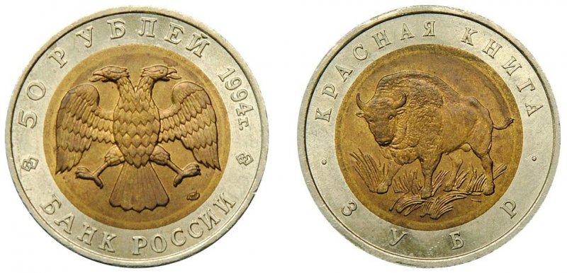 Монета серии Красная книга «Зубр» 1994 г.