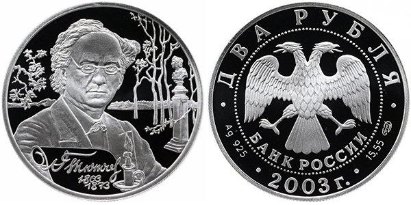 2 рубля 2003 года «200 лет со дня рождения Федора Тютчева»