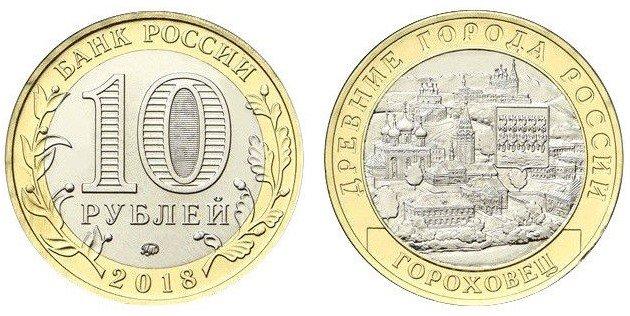 10 рублей 2018 года «Гороховец»