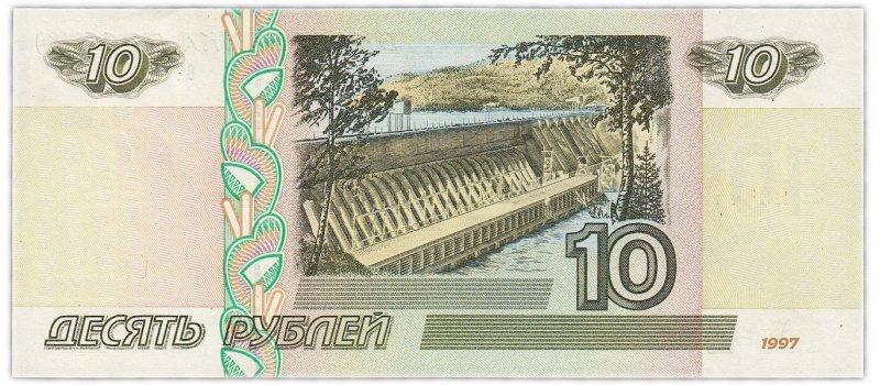 10 рублей (1997) – реверс