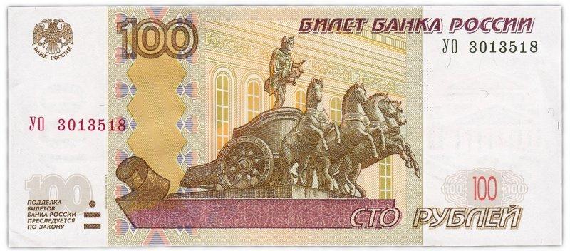 100 рублей (1997) – аверс